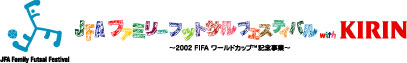 JFAファミリーフットサルフェスティバル2008 with KIRIN 北海道in旭川