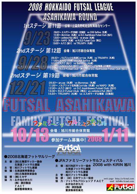 2008北海道フットサルリーグ旭川開催ポスター