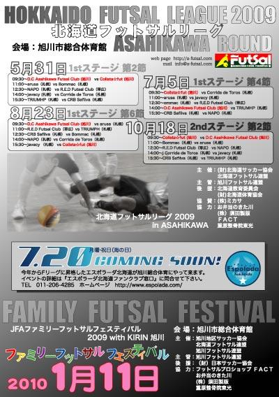 北海道フットサルリーグ2009 旭川開催